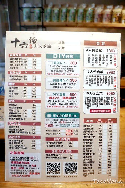 十六份人文茶館》勝興車站周邊美食餐廳,來吃客家麻糬、超下飯客家菜,體驗DIY自製客家擂茶! @章魚娜娜 ∞ 玩味生活