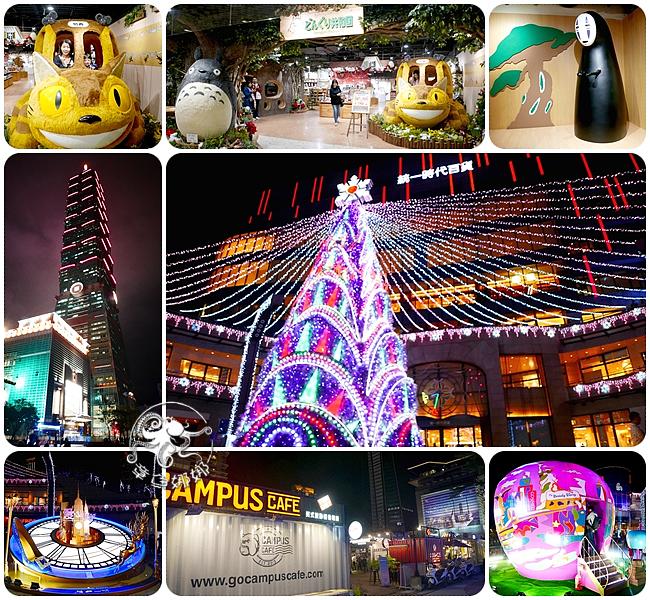 【捷運台北101/世貿站】Xmas街景/愛‧Sharing2017,聖誕氣氛壟罩整個台北信義區▋吉卜力、歐美貨櫃市集、統一百貨、超美101 @章魚娜娜 ∞ 玩味生活