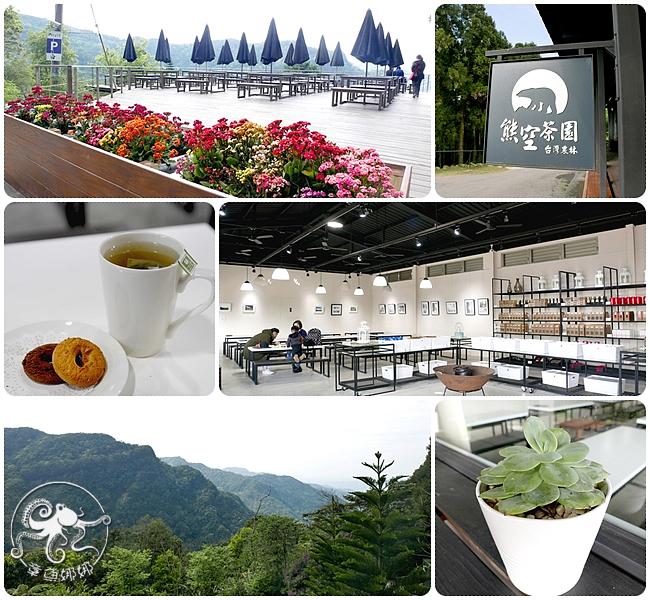 新北市三峽區【熊空茶園】海拔700公尺,秘境茶園喝好茶,生態有機茶園自然農法!杉木步道與生態棲地,大自然離我們這麼近。 @章魚娜娜 ∞ 玩味生活