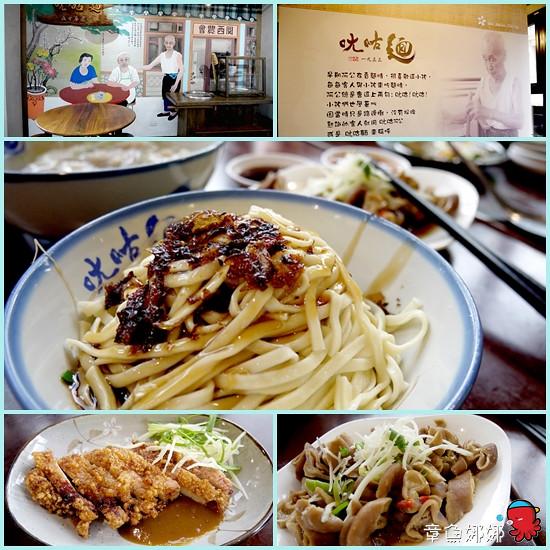 新竹美食【ㄤ咕麵】傳承一甲子的好味道,油蔥香就是不敗的好滋味! @章魚娜娜 ∞ 玩味生活