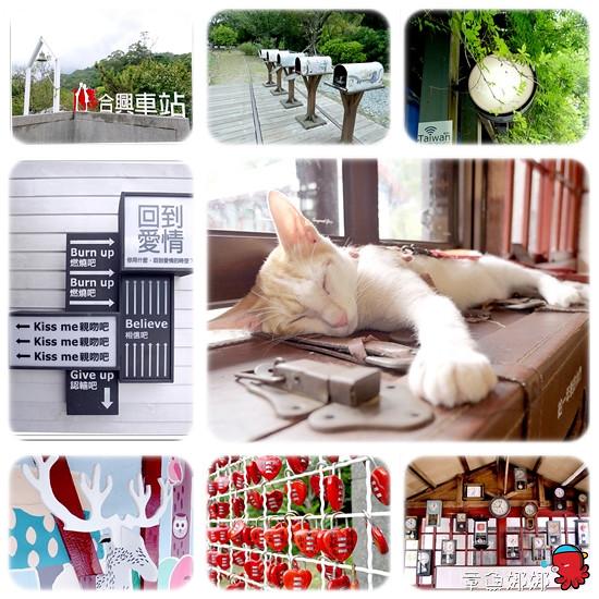 【新竹內灣-合興車站】充滿戀愛氛圍的美麗車站,情侶必遊景點,戀愛啟程,幸福滿分。 @章魚娜娜 ∞ 玩味生活
