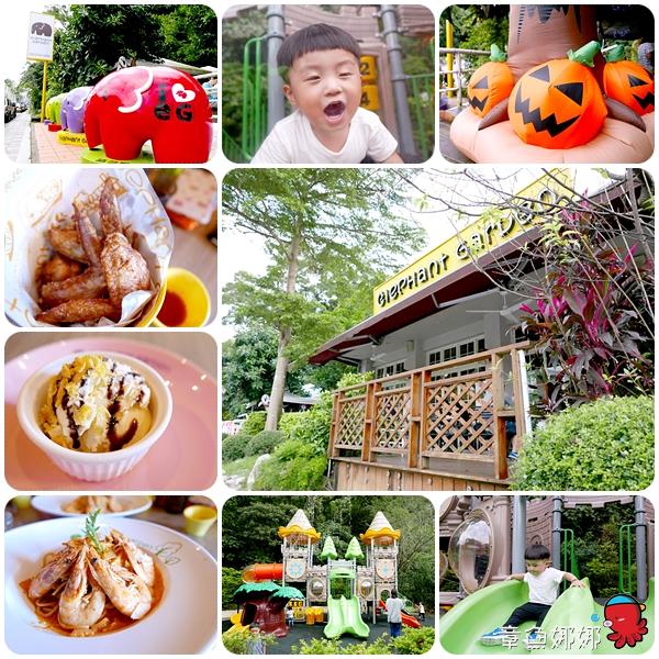 台北捷運/文德站/親子餐廳【象園咖啡】台北文湖線美食餐廳,親子同樂好去處,有吃、有玩、還有碧湖公園放風去 @章魚娜娜 ∞ 玩味生活