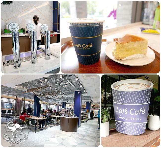 【台中北屯區】全家let's cafe咖啡旗艦店,時尚風格便利商店與咖啡廳的完美結合,來全家也能享用單品咖啡、輕食與甜點,24小時不打烊!有wifi與插座 @章魚娜娜 ∞ 玩味生活