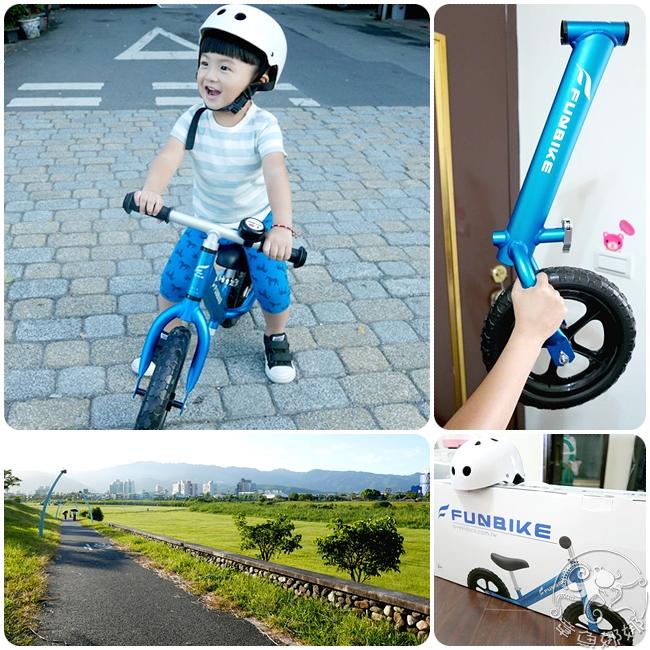 該是放手讓孩子勇敢跨步走【台灣ilovekids】FUNbike滑步車,踏上孩子前進的第一步,超輕1.9公斤鋁合金車架,一手撐起孩子的世界! @章魚娜娜 ∞ 玩味生活