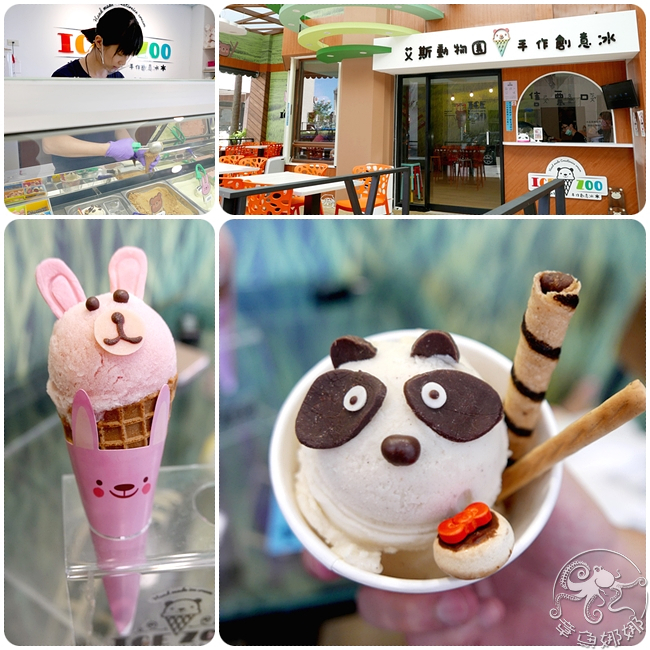 清涼消暑【宜蘭冰品】ice zoo可愛動物冰店,怎麼可以這麼可愛啦!喜歡兔兔西瓜冰嗎?快來艾斯動物園萌一下喔!(已歇業) @章魚娜娜 ∞ 玩味生活