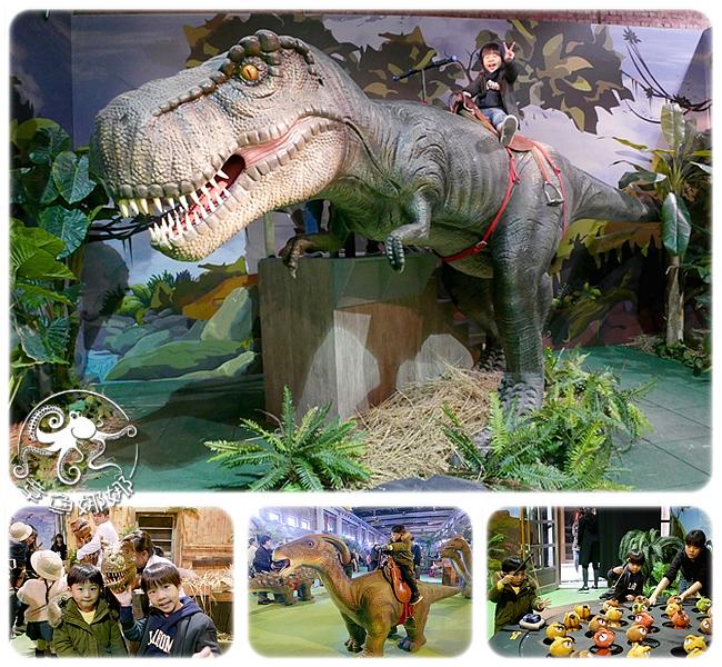 恐龍特展【侏儸紀恐龍樂園】會動會叫的恐龍,就在華山1914等你唷!搭上吉普車前往叢林樂園,再騎上3公尺大恐龍,還有超萌的恐龍寶寶見面會! @章魚娜娜 ∞ 玩味生活