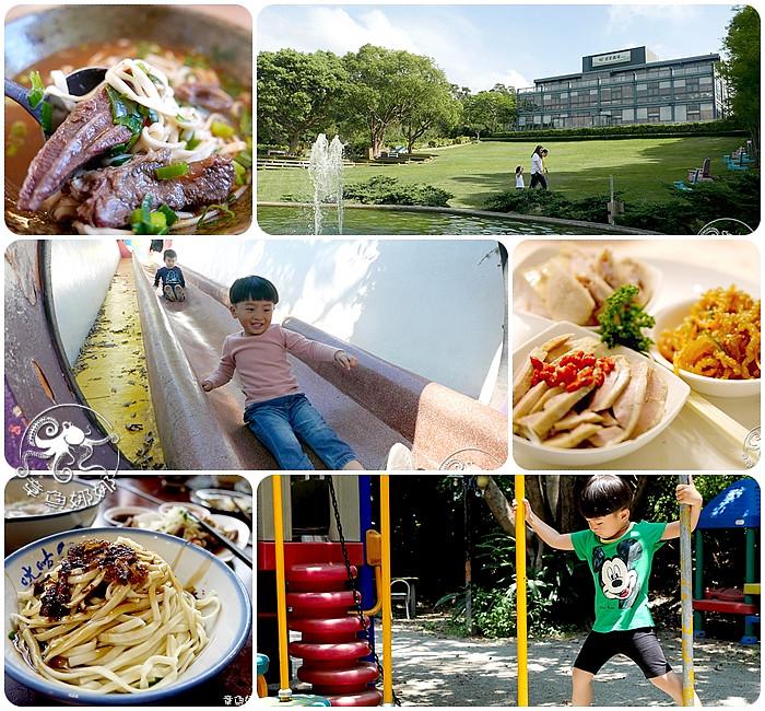 新竹懶人小包包【新竹景點與美食餐廳】吃吃喝喝遊新竹,假日出遊看這裡! @章魚娜娜 ∞ 玩味生活