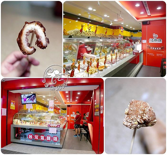 大直【台灣鹹酥雞】8月正式插旗永和,連蘋果與OREO都能炸的鹹酥雞,大膽嘗試作法,讓創意與傳統合而為一,美式裝潢吸引年輕族群。 @章魚娜娜 ∞ 玩味生活