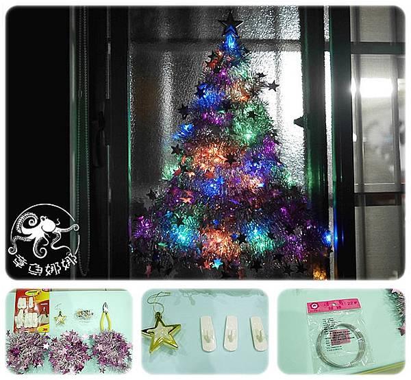 親子動手做DIY【聖誕樹】給孩子一份特別的聖誕禮物,共同創作聖誕樹,簡易親子活動!裝飾你的家,讓聖誕節更有氣氛! @章魚娜娜 ∞ 玩味生活