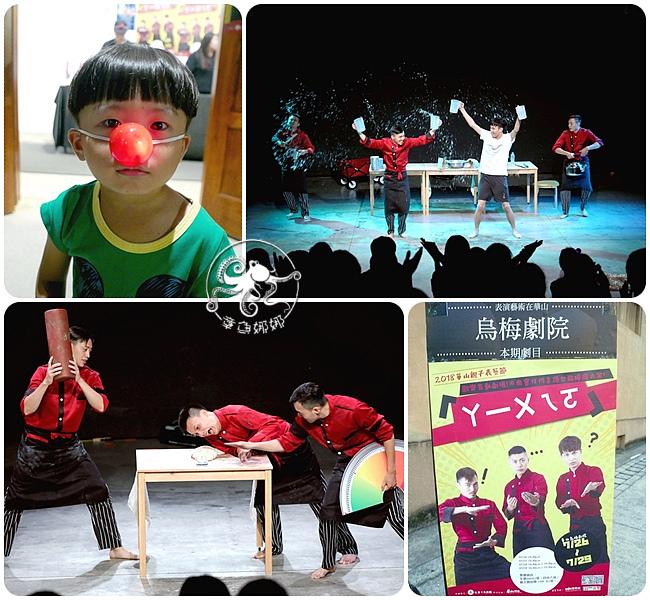 華山園區/烏梅劇院【ㄚ一ㄨㄟㄛ】紅鼻子馬戲團,馬戲+肢體+非語言聲音,加入逗趣、幽默劇情、觀眾互動,讓氣氛high到最高點! @章魚娜娜 ∞ 玩味生活