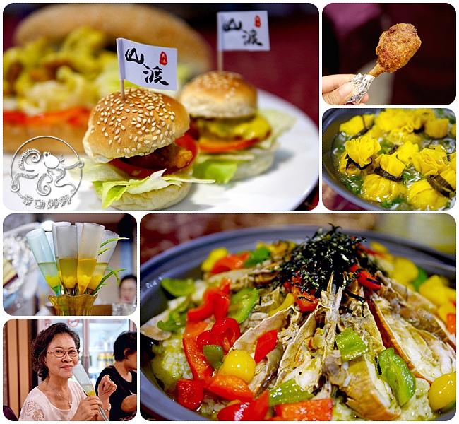 山渡空間食藝》N訪!宜蘭美食,每逢節日指定餐廳!不同的菜色;帶來一樣的感動。深獲長輩好評,持續進行中! @章魚娜娜 ∞ 玩味生活